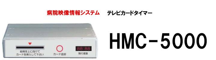 hmc-5000-top