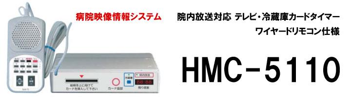 hmc-5110-top