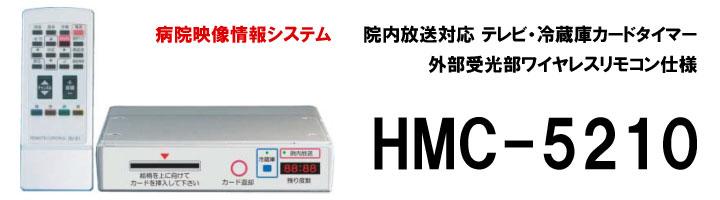 hmc-5210-top