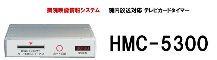 hmc-5300-top
