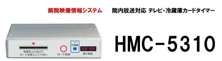 hmc-5310-top