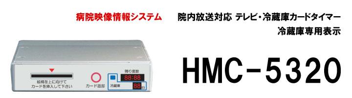 hmc-5320-top
