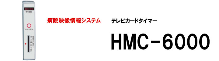 hmc-6000-top