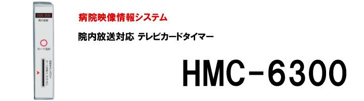 hmc-6300-top