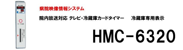 hmc-6320-top