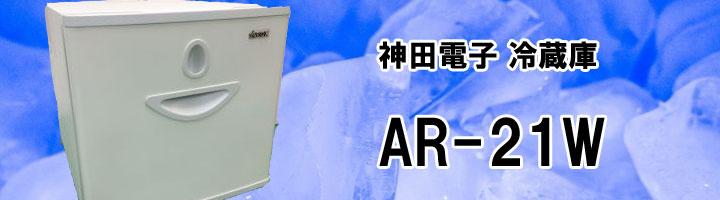 hospital-refrigerator-ar21wbnr
