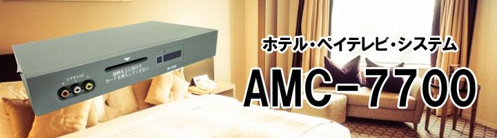 hotel-cardtimer-amc7700bnr