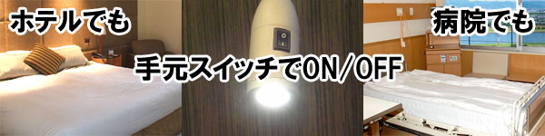 hotel-led-readinglamp1