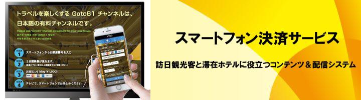 hotel-paytv-smartphonebnr