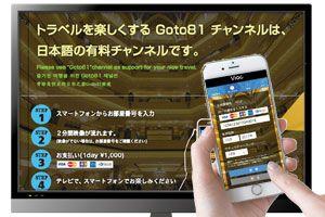 hotel-paytvtop-smartphone