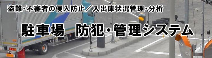 safeenvironment-parkingsystembnr