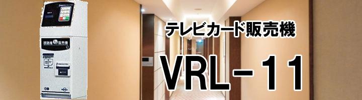 vendingmachine-vrl11bnr