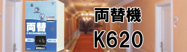 changemachine-k620bnr