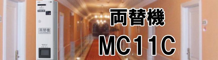 changemachine-mc11cbnr