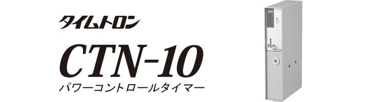 ctn-10_top