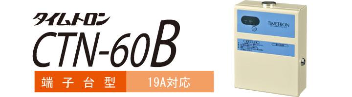 ctn-60b_top