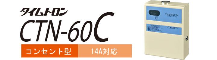 ctn-60c_top
