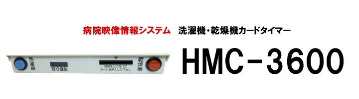hmc-3600-top