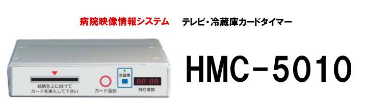 hmc-5010-top