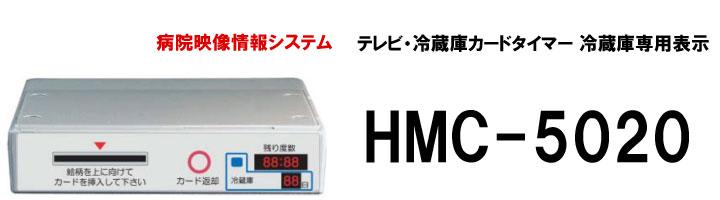 hmc-5020-top