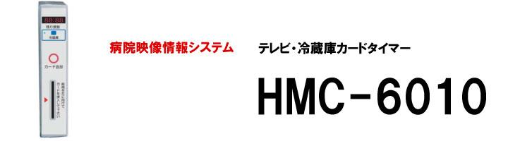 hmc-6010-top