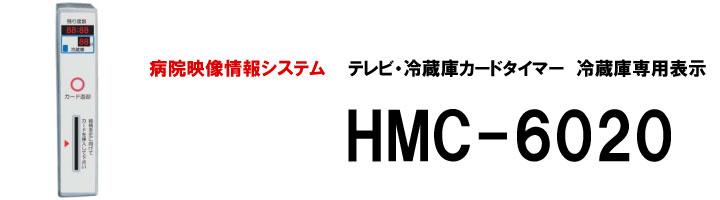 hmc-6020-top