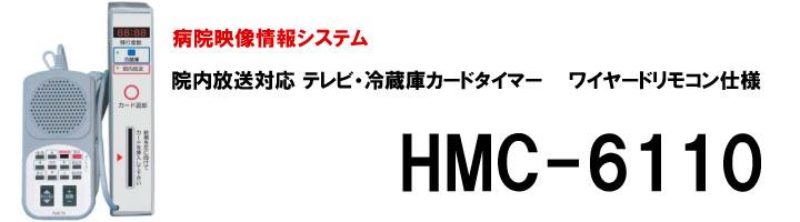 hmc-6110-top