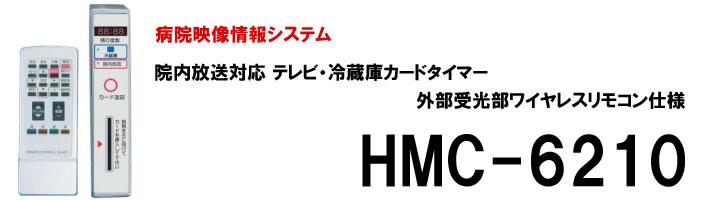 hmc-6210-top