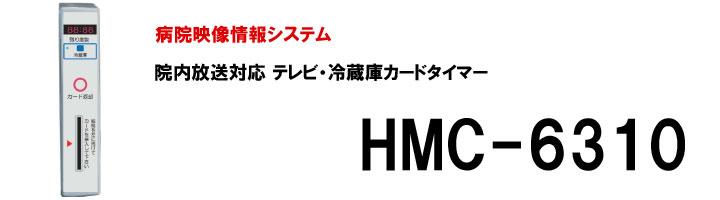 hmc-6310-top