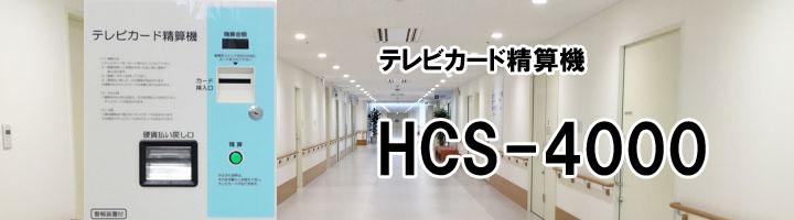 hospital-adjustmentmachine-hcs4000bnr