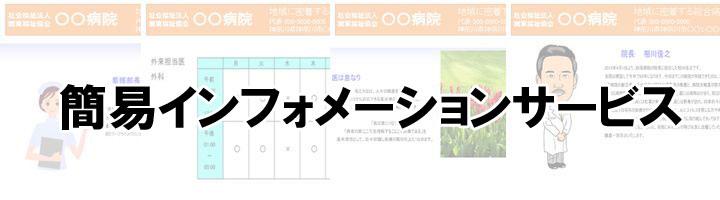 hospital-informationsystem-simplebnr