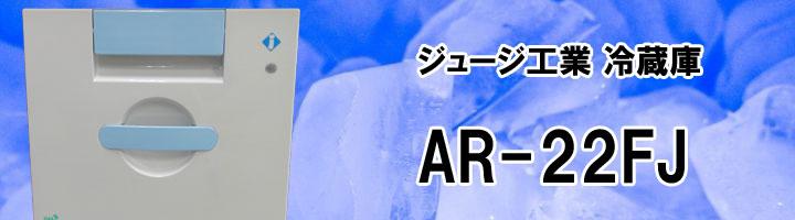 hospital-refrigerator-ar22fjbnr