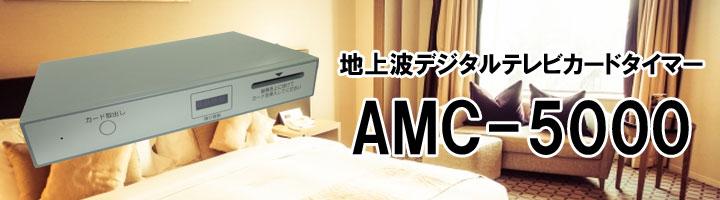 hotel-cardtimer-amc5000bnr