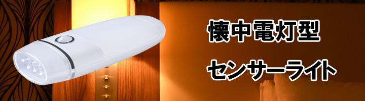 hotel-led-flashlightbnr
