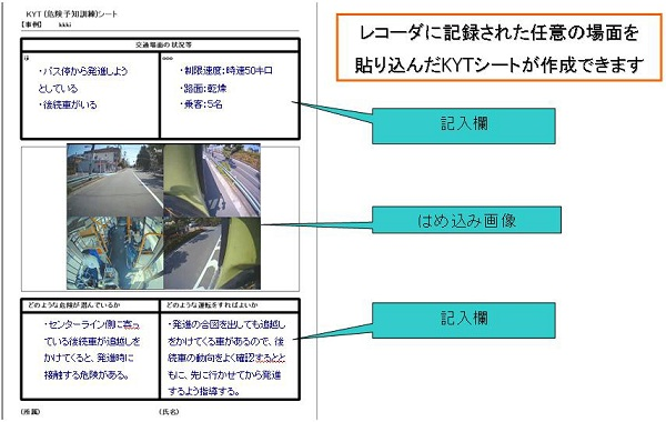 safeenvironment-driverecorder-bus4