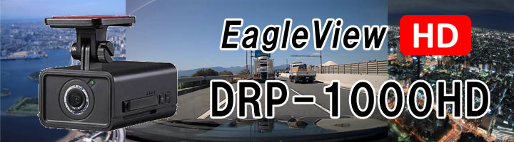 safeenvironment-driverecorder-drp1000hdbnr