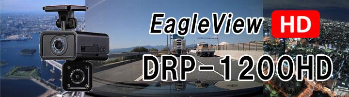 safeenvironment-driverecorder-drp1200hdbnr
