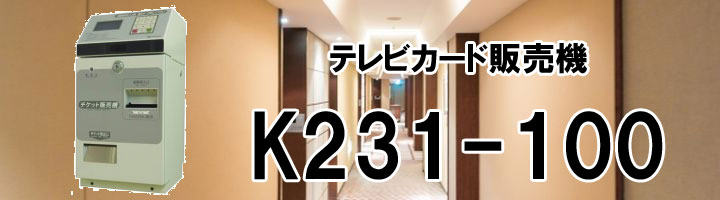 vendingmachine-k231-100bnr
