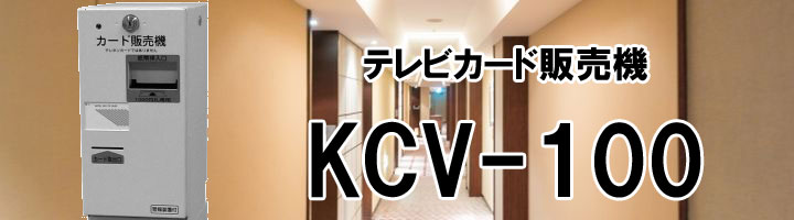 vendingmachine-kcv100bnr
