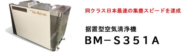 air_cleaner-bm-s351a-bnr.jpg