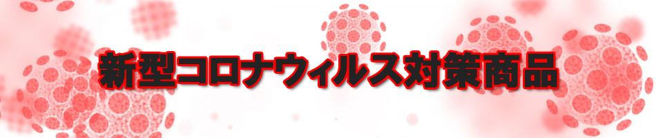 新型コロナウィルス対策商品