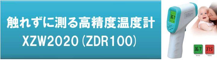 xzw2020-topbnr