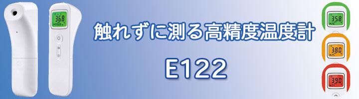 e-122topbnr