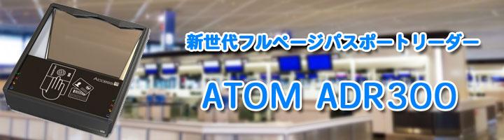 atom-adr300-bnr