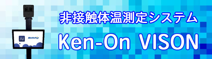 ken-on_vision_bnr