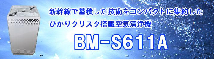 bm-s611topbnr.jpg